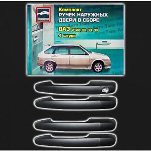 Евроручки наружные ВАЗ 2108-21099, 2114, 2115 комплект 4 шт. Тольятти
