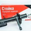 Стойка передней подвески ВАЗ 2110-2112 правая СААЗ